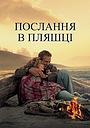 Фільм «Послання в пляшці» (1999)