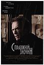 Фільм «Справжній злочин» (1999)