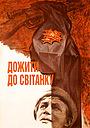 Фільм «Дожити до світанку» (1975)