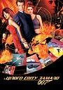 Фільм «І цілого світу замало» (1999)