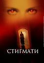 Фільм «Стигмати» (1999)