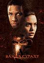 Фільм «Збирач кісток» (1999)