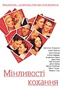 Фільм «Мінливості кохання» (1998)