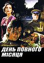 Фільм «День повного місяця» (1998)