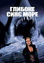 Фільм «Глибоке синє море» (1999)