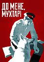 Фільм «До мене, Мухтар!» (1964)