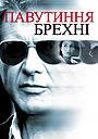 Фільм «Павутиння брехні» (1999)