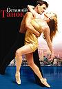 Фільм «Останній танець» (2003)