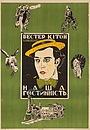 Фільм «Наша гостинність» (1923)