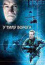 Фільм «У тилу ворога» (2001)