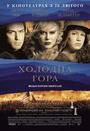 Фільм «Холодна гора» (2003)