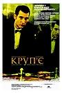 Фільм «Круп'є» (1998)