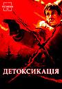 Фільм «Детоксикація» (2001)