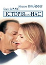Фільм «Історія про нас» (1999)