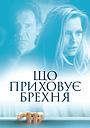 Фільм «Що приховує брехня» (2000)