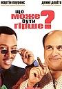 Фільм «Що може бути гірше?» (2001)