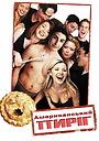 Фільм «Американський пиріг» (1999)