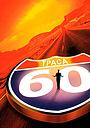 Фільм «Траса 60: Дорожні пригоди» (2001)