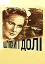 Фільм «Шляхи і долі» (1955)