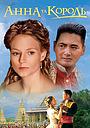 Фільм «Анна та Король» (1999)