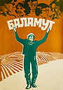 Фільм «Баламут» (1978)