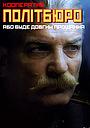 Фільм «Кооператив Політбюро, або Буде довгим прощання» (1992)