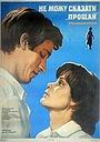Фільм «Не можу сказати «прощай»» (1982)