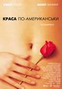 Фільм «Краса по-американськи» (1999)