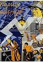 Фільм «Париж заснув» (1923)