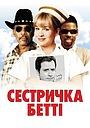 Фільм «Сестричка Бетті» (1999)