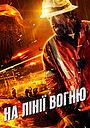 Фільм «На лінії вогню» (2015)