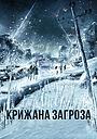 Фільм «Крижана загроза» (2014)