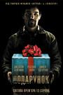 Фільм «Подарунок» (2015)