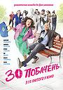 Фільм «30 побачень» (2015)