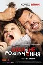 Фільм «Шалене розлучення» (2015)