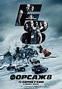 Фільм «Форсаж 8» (2017)