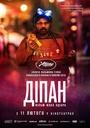 Фільм «Діпан» (2015)