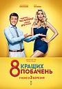 Фільм «8 кращих побачень» (2016)