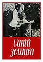 Фільм «Синій зошит» (1963)