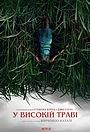Фільм «У високій траві» (2019)