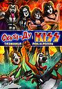Мультфільм «Скубі-Ду і KISS: Таємниця рок-н-ролу» (2015)