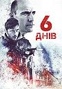 Фільм «6 днів» (2017)