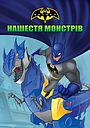 Мультфільм «Бетмен: Нашестя монстрів» (2015)