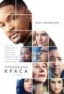 Фільм «Прихована краса» (2016)
