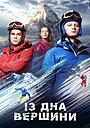 Фільм «Із дна вершини» (2017)