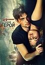 Фільм «Невловимі: Останній герой» (2015)