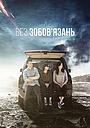 Серіал «Без зобов'язань» (2015 – 2018)