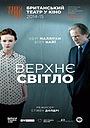 Фільм «Британський театр в кіно: Верхнє світло» (2014)