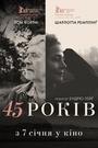 Фільм «45 років» (2015)