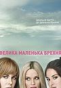 Серіал «Велика маленька брехня» (2017 – ...)